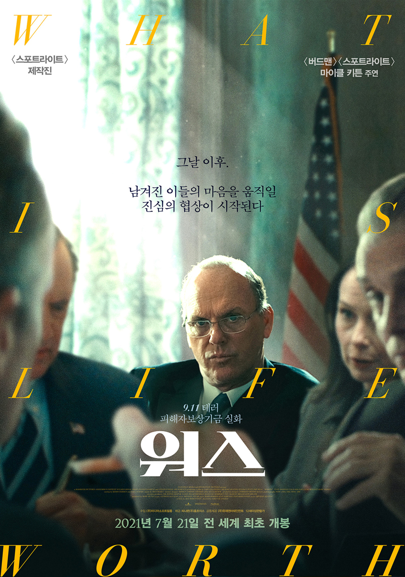 1392회 <랑종>, <샤크 : 더 비기닝>, <나쵸 리브레>, <더 그레이트 샤크>, <워스>