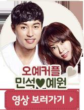 오예커플 민석 ♥ 예원 영상보러가기