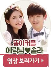 똥이커플 에릭남 ♥ 솔라 영상보러가기