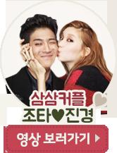 삼삼커플 조타 ♥ 김진경 영상보러가기