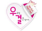 외부조연출 : 김선영, 추보배, 윤미연, 김태은, 유진희