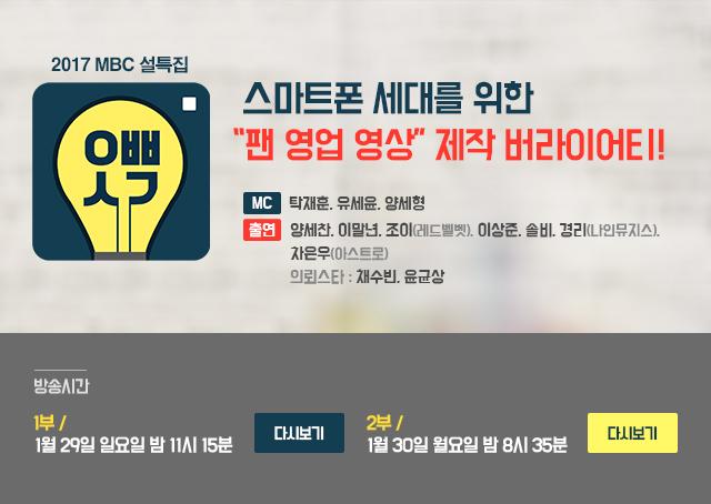 2017 MBC 설특집 오빠생각