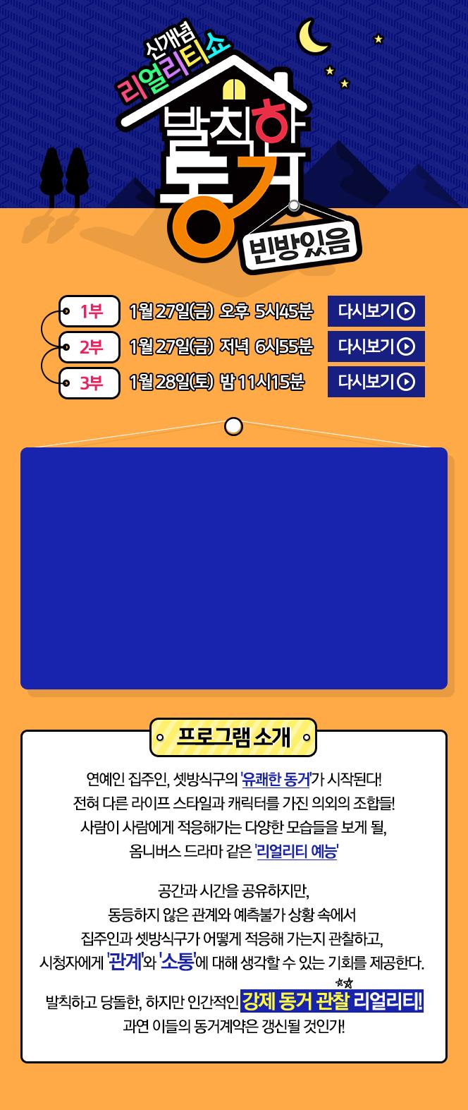 2017 MBC 설특집 발칙한동거