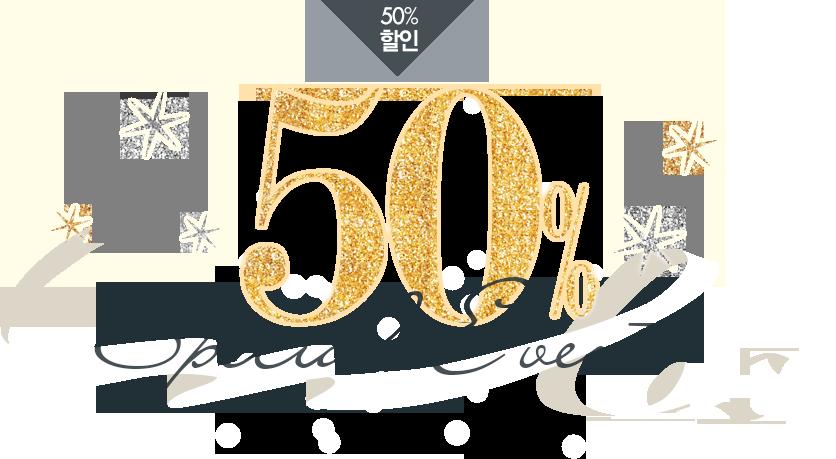 50%할인 Special Event