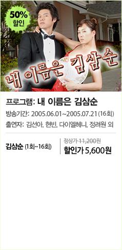 프로그램:내 이름은 김삼순