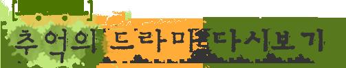 [토.토.드] 추억의 드라마 다시보기
