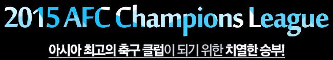 2015 AFC Champions League 아시아 최고의 축구 클럽이 되기 위한 치열한 승부!