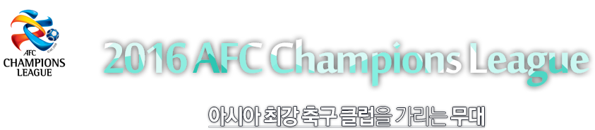 아시아 최강 축구 클럽을 가리는 무대 2016 AFC Champions League