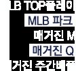 MLB TOP플레이, MLB 파크, 매거진 M, 매거진 Q, 매거진 주간베플