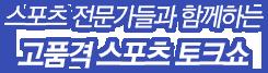 스포츠 전문감독과 함꼐하는 고품격 스포츠 토크쇼