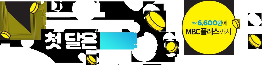 자동결제 이용권 신규 구매 시, 첫 달은 무료!