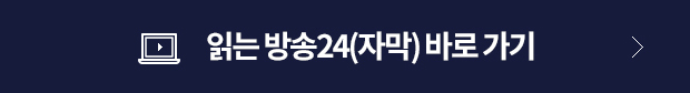 읽는 방송24(자막) 바로 가기