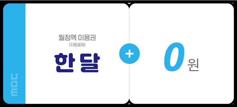 월정액 이용권(자동결제) 한달 + 0원