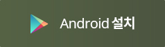 Android 설치