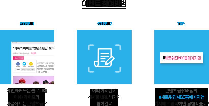 이벤트 참여방법 / STEP.1 = MBC APP 다운로드(안드로이드만 참여가능), STEP.2 = 보고싶은 프로그램 온에어 예약 설정, STEP.3 = 이벤트 참여완료