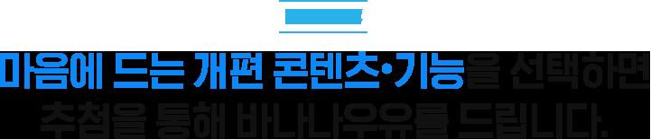EVENT 1. 자동결제 이용권 신규 구매 시, 첫 달은 무료