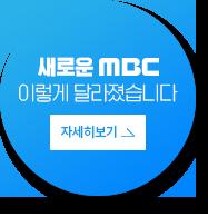새로운 MBC 이렇게 달라졌습니다. 자세히보기