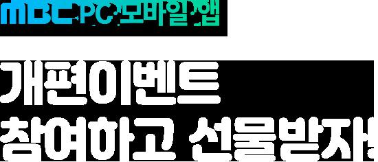 MBC PC, 모바일, 앱 개편이벤트 참여하고 선물받자!