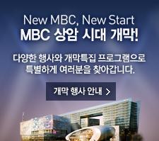 New MBC, New Start MBC ��� �ô� ����. �پ��� ���� ����Ư�� ���α����� Ư���ϰ� �������� ã�ư��ϴ�.