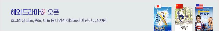 해외드라마 오픈 초고화질 일드, 중드, 미드 등 다양한 해외드라마 단건 1,100원