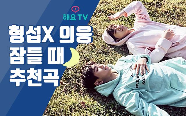 형섭X의웅의 사생활 자장자장 추천곡을 남겨주세요!