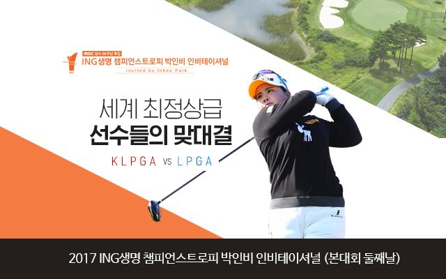 2017 ING생명 챔피언스트로피 박인비 인비테이셔널 (본대회 둘째날)