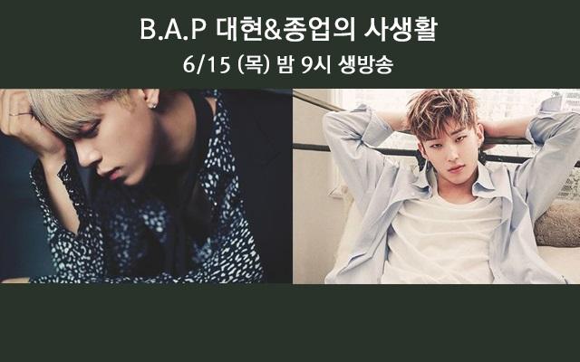<특집방송 B.A.P 대현&종업의 사생활>
