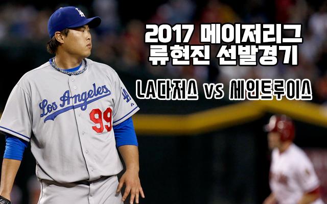 <2017 메이저리그 류현진 선발경기>