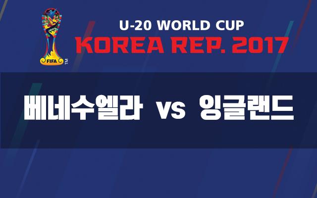 <2017 FIFA U-20 월드컵 코리아>