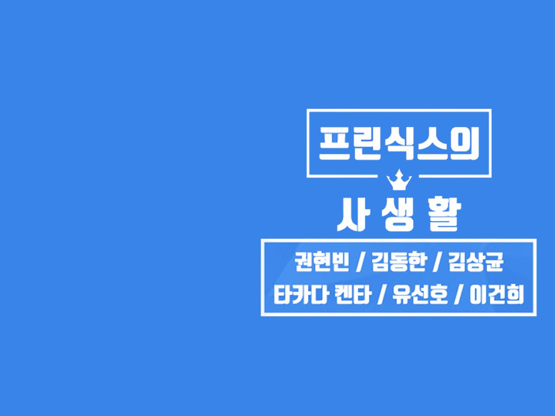 프린식스의 사생활 - 권현빈,김동한,김상균, 타카다 켄타,유선호,이건희