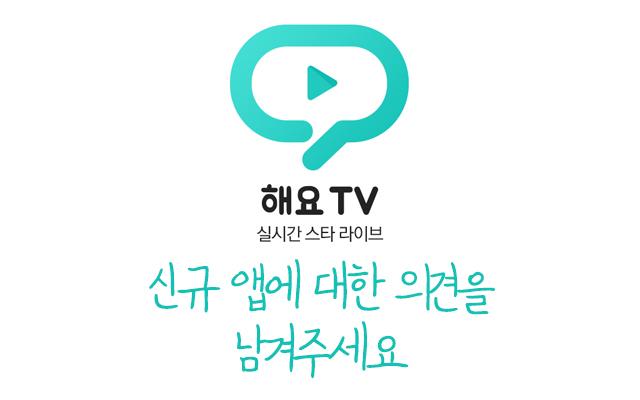 해요TV 안드로이드 앱 개편 의견