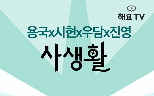 <아이돌의 사생활> - 김용국, 김시현, 박우담, 우진영