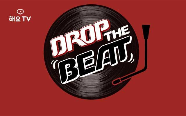 Drop The Beat 2회 - 식케이, 그루비룸