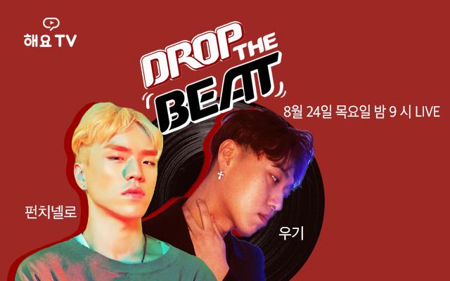 Drop The Beat 1회  - 펀치넬로, 우기