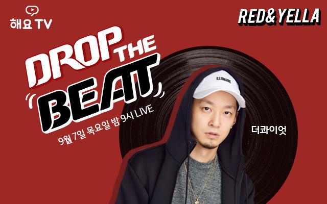 Drop The Beat 3회 - 더콰이엇