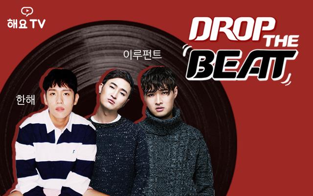 Drop The Beat 5회 - 한해, 이루펀트