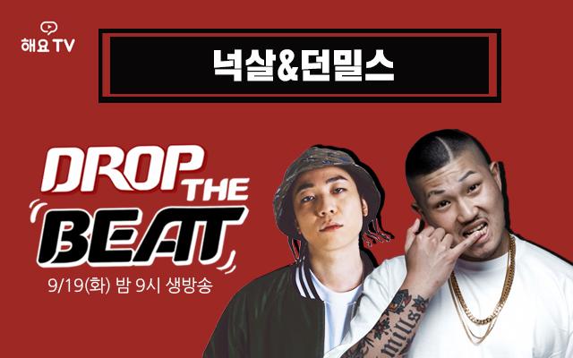 Drop The Beat 4회 - 넉살, 던밀스