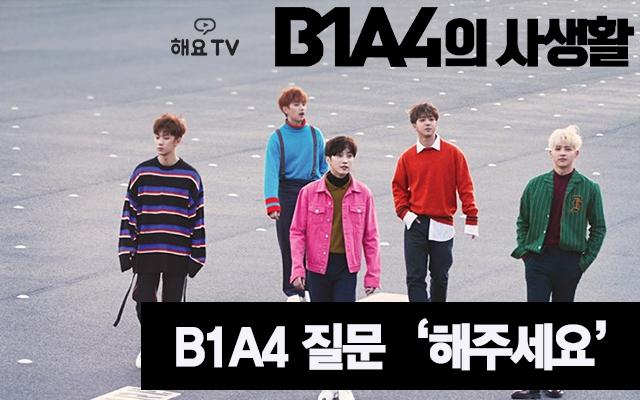 B1A4의 사생활 <해주세요>