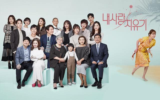 연정훈x소유진 <내 사랑 치유기> 제작발표회