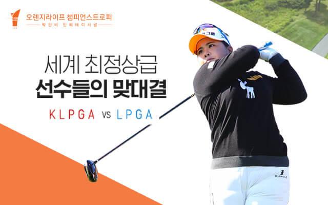 2018 오렌지라이프 챔피언스트로피 박인비 인비테이셔널 (본대회 첫째날)