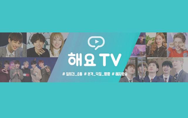 해요TV 유튜브 채널  구독하기