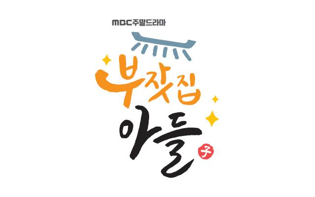 새 주말드라마 <부잣집 아들> 제작발표회