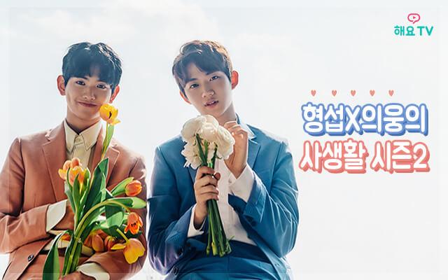 <형섭X의웅의 사생활 시즌2> 2회