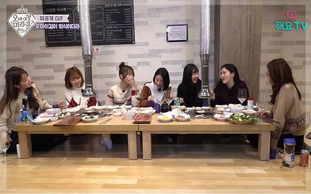 [오마이걸 미라클 원정대]  미공개 영상 01.오마이걸 리얼 회식