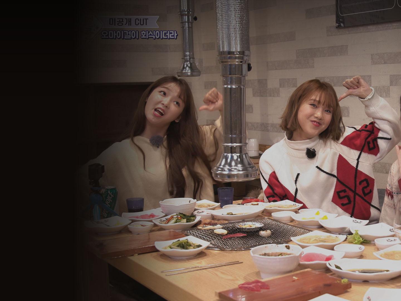 오마이걸 미라클 원정대  미공개 영상 01. 오마이걸 리얼 회식