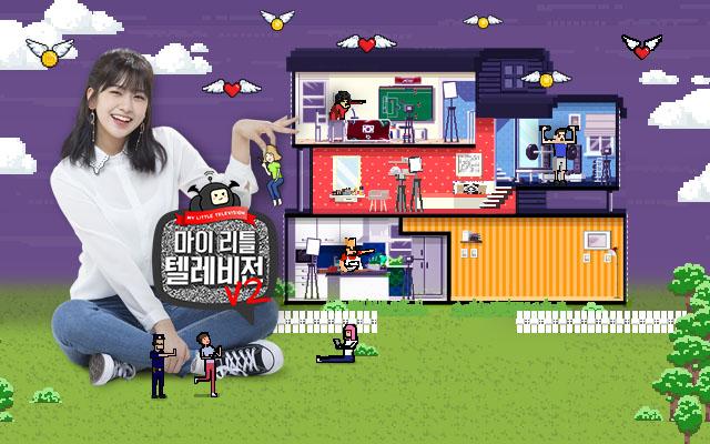 예능 <마이 리틀 텔레비전 V2> 제작발표회