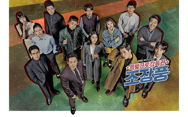 월화미니시리즈 <특별근로감독관 조장풍> 제작발표회