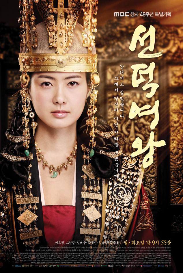 Queen Seon Deok / Muhteşem Kraliçe / 2009 / Güney Kore / Online Dizi İzle / TR Dublaj