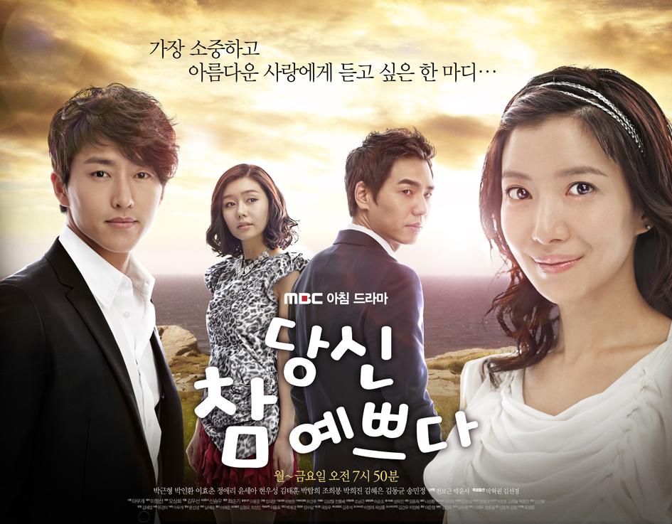 韓劇[你真漂亮、你是如此美麗]由尹世雅、玄宇成、金太勳、朴潭熙主演