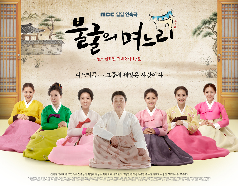 韓劇 媳婦當家(不屈的兒媳們) 劇情分集線上看 1